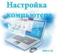 Настройка компьютеров в Аксае